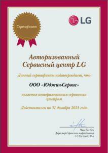 Сертификат авторизованного сервисного центра LG