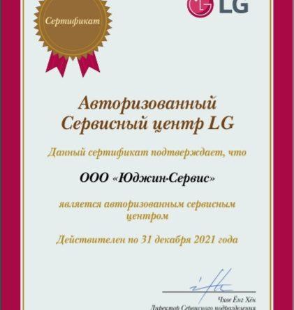 сертификат авторизованного центра LG